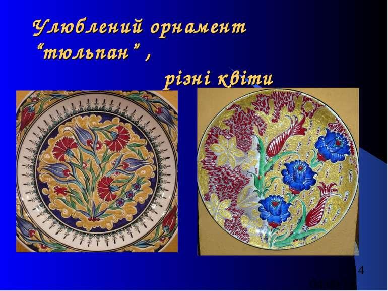 """Улюблений орнамент """"тюльпан"""" , різні квіти"""