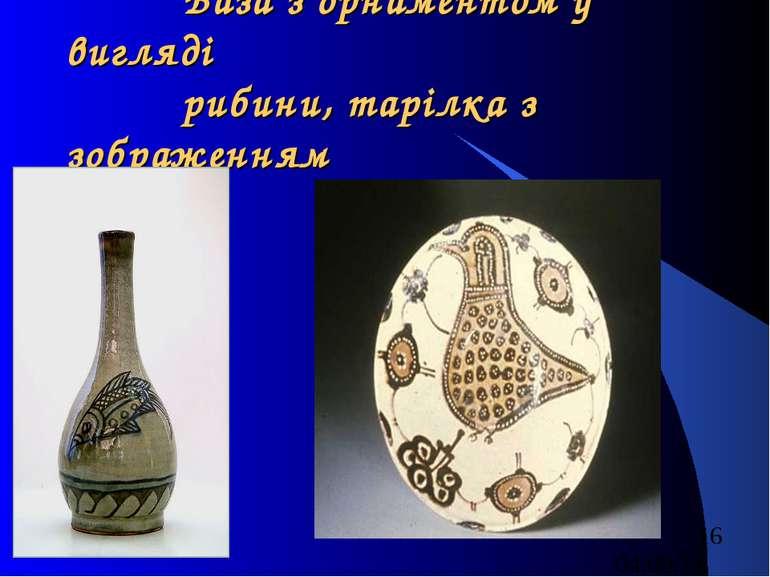 Ваза з орнаментом у вигляді рибини, тарілка з зображенням птаха