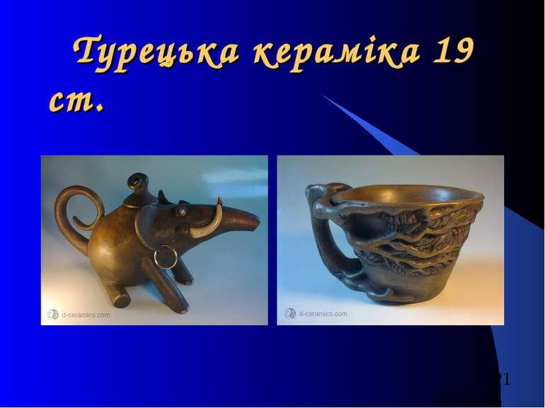 Турецька кераміка 19 ст.