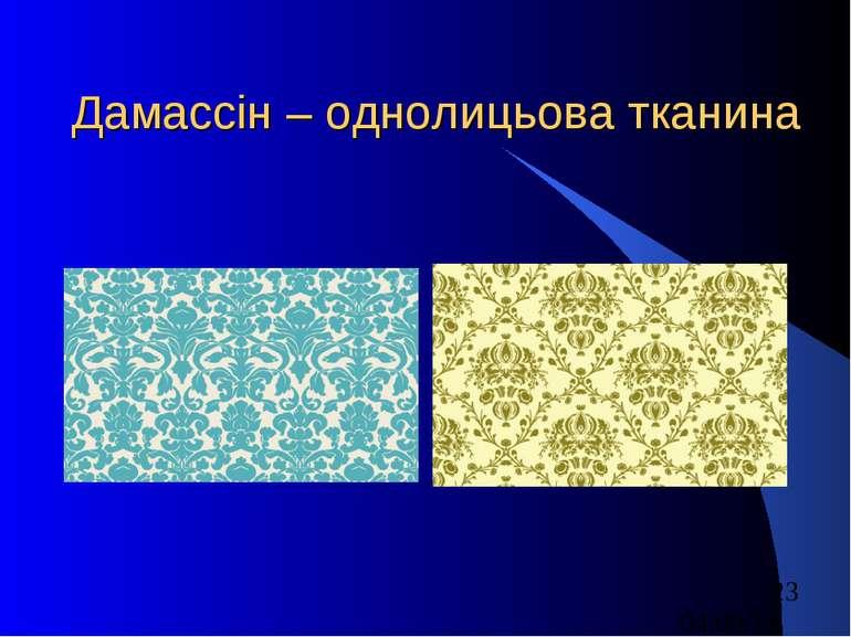 Дамассін – однолицьова тканина