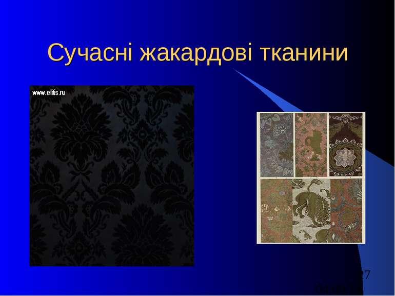 Сучасні жакардові тканини