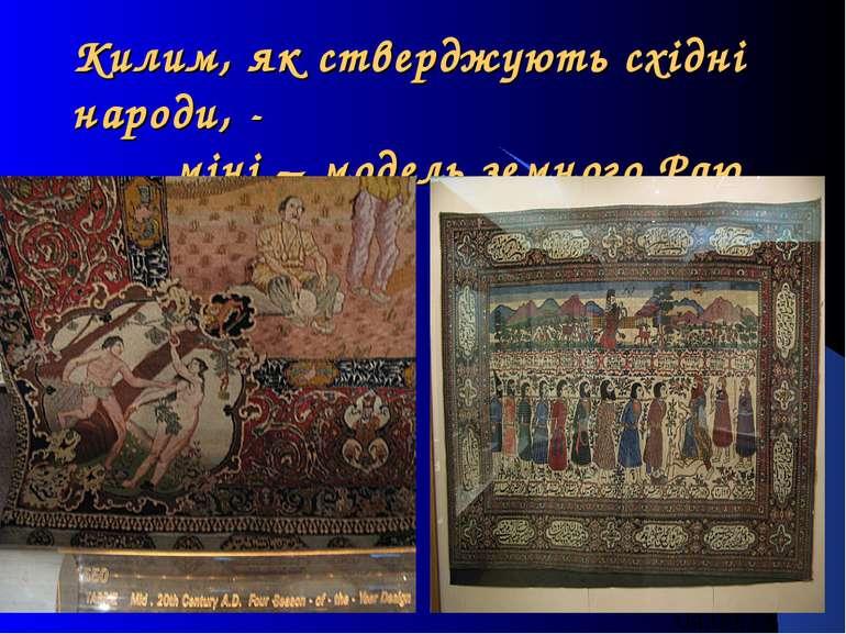Килим, як стверджують східні народи, - міні – модель земного Раю