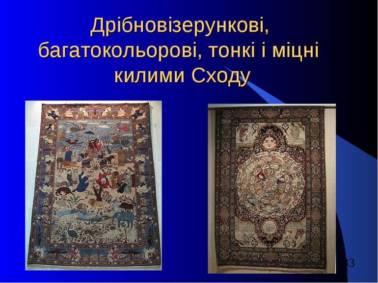 Дрібновізерункові, багатокольорові, тонкі і міцні килими Сходу