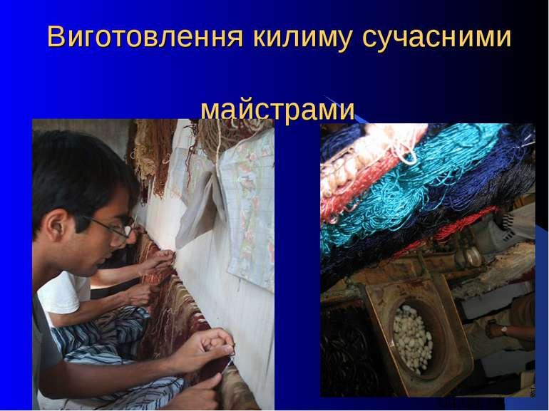 Виготовлення килиму сучасними майстрами