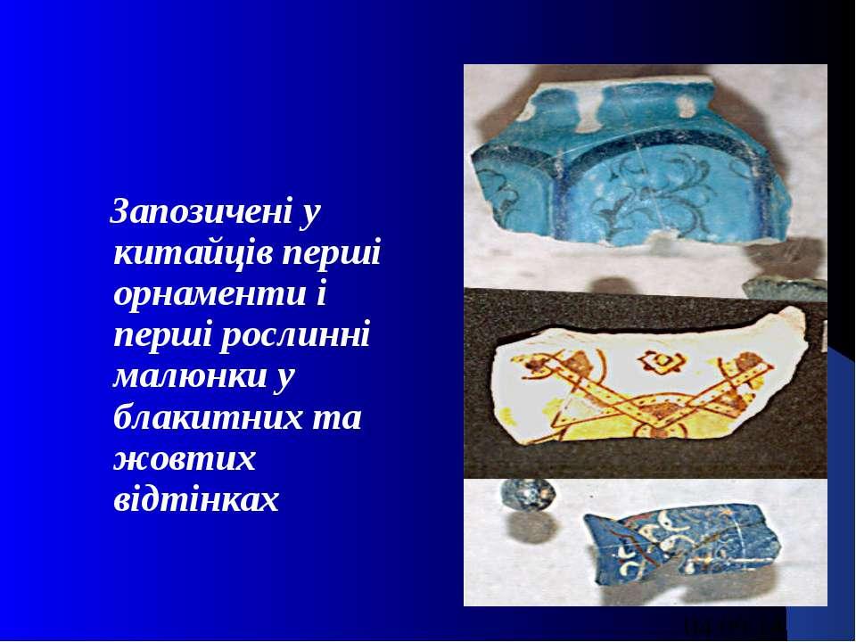 Запозичені у китайців перші орнаменти і перші рослинні малюнки у блакитних та...
