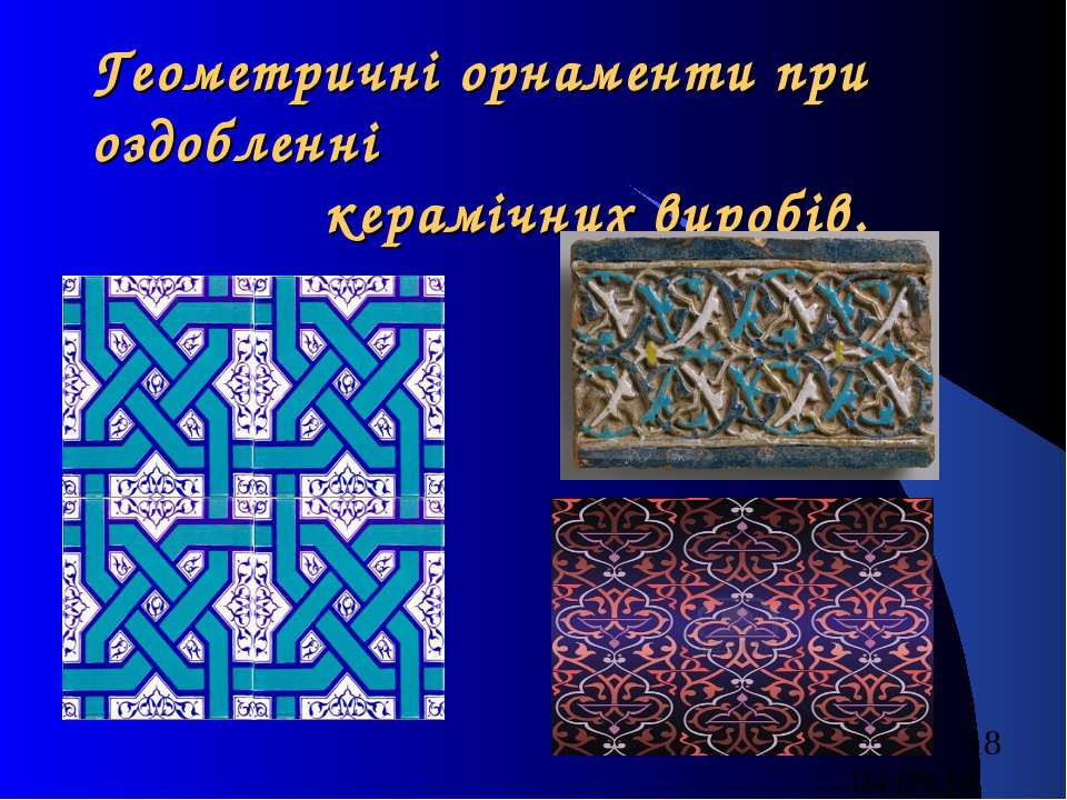 Геометричні орнаменти при оздобленні керамічних виробів.