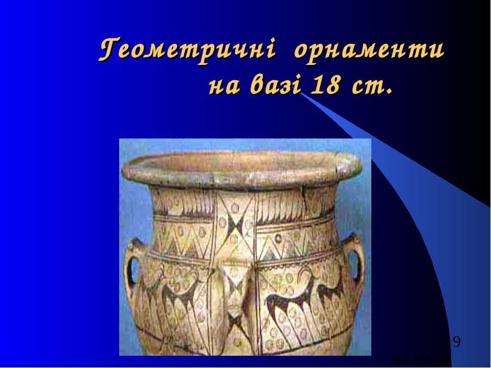 Геометричні орнаменти на вазі 18 ст.