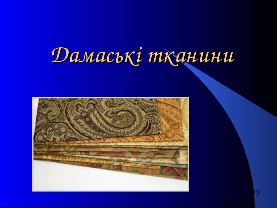 Дамаські тканини