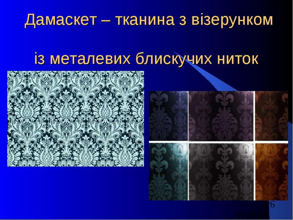 Дамаскет – тканина з візерунком із металевих блискучих ниток