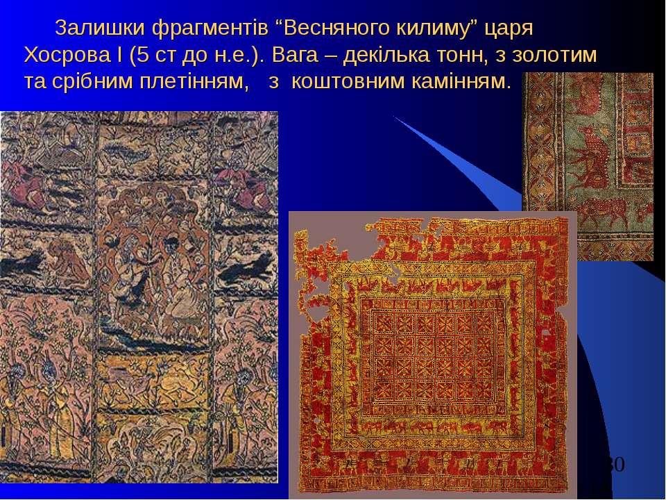 """Залишки фрагментів """"Весняного килиму"""" царя Хосрова І (5 ст до н.е.). Вага – д..."""