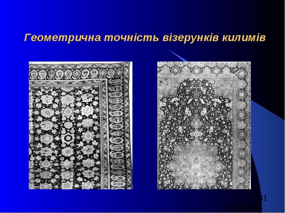 Геометрична точність візерунків килимів