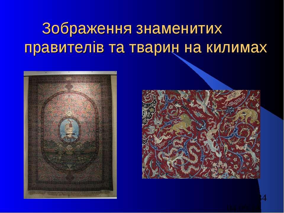 Зображення знаменитих правителів та тварин на килимах