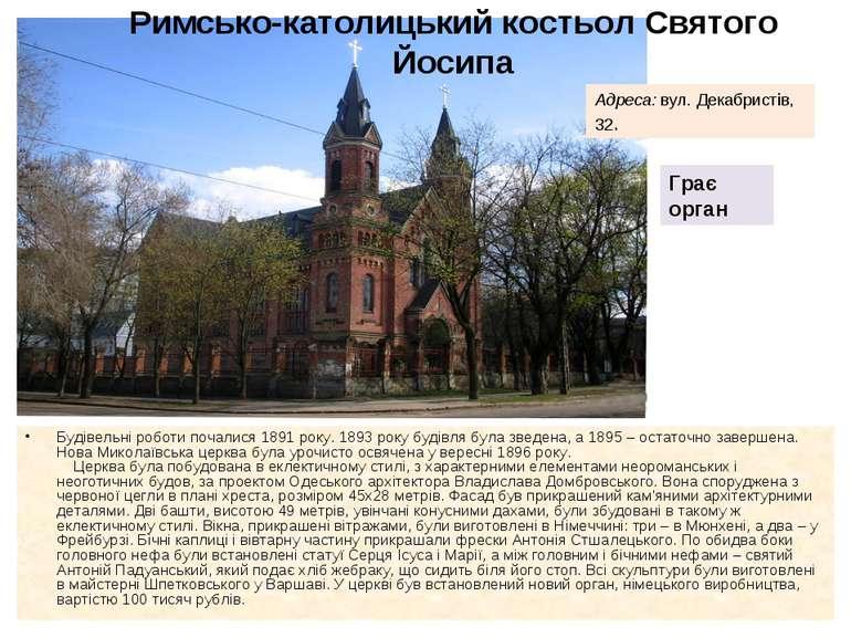Будівельні роботи почалися 1891 року. 1893 року будівля була зведена, а 1895 ...