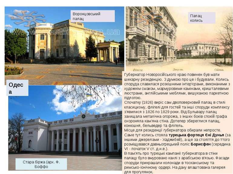 Воронцовський палац Стара біржа (арх. Ф. Боффо Одеса Палац колись Губернатор ...