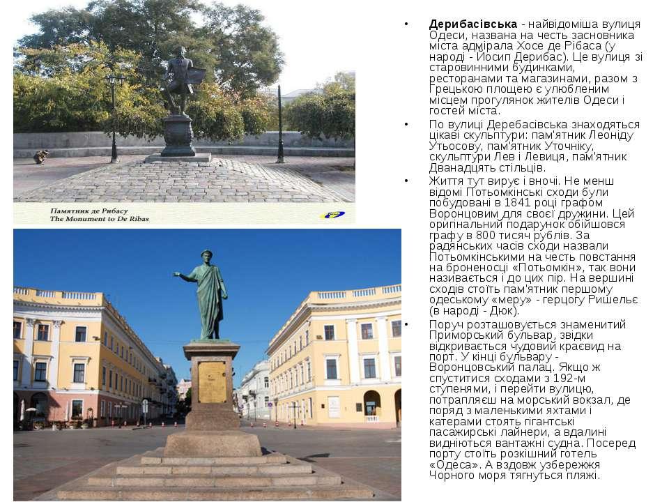 Дерибасівська - найвідоміша вулиця Одеси, названа на честь засновника міста а...