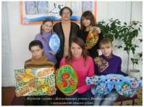 Керівник гуртка «Декоративний розпис» Бондаренко С.Д. з вихованками вищого рівня