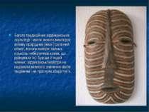 Багато традиційних африканських скульптур і масок зникло внаслідок впливу при...