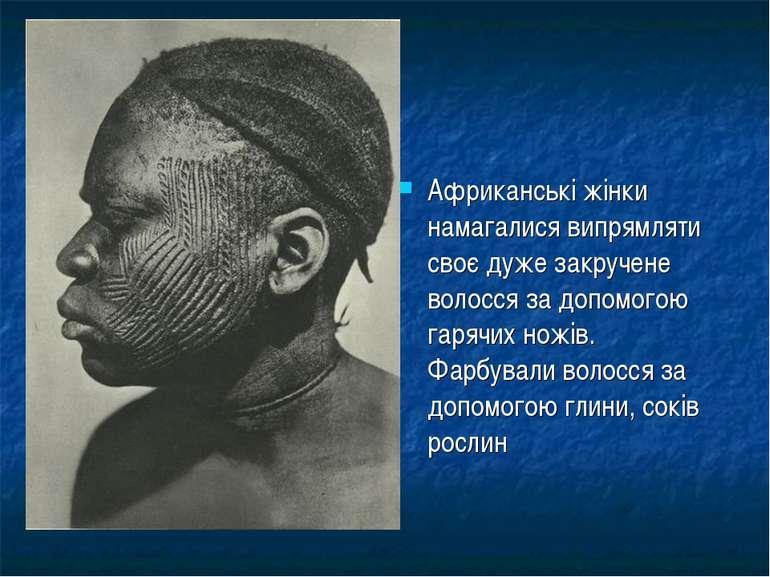 Африканські жінки намагалися випрямляти своє дуже закручене волосся за допомо...