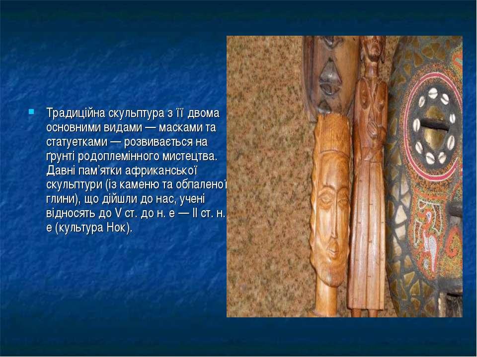 Традиційна скульптура з її двома основними видами — масками та статуетками — ...
