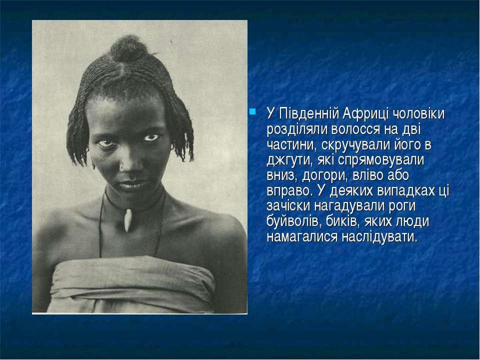 У Південній Африці чоловіки розділяли волосся на дві частини, скручували його...