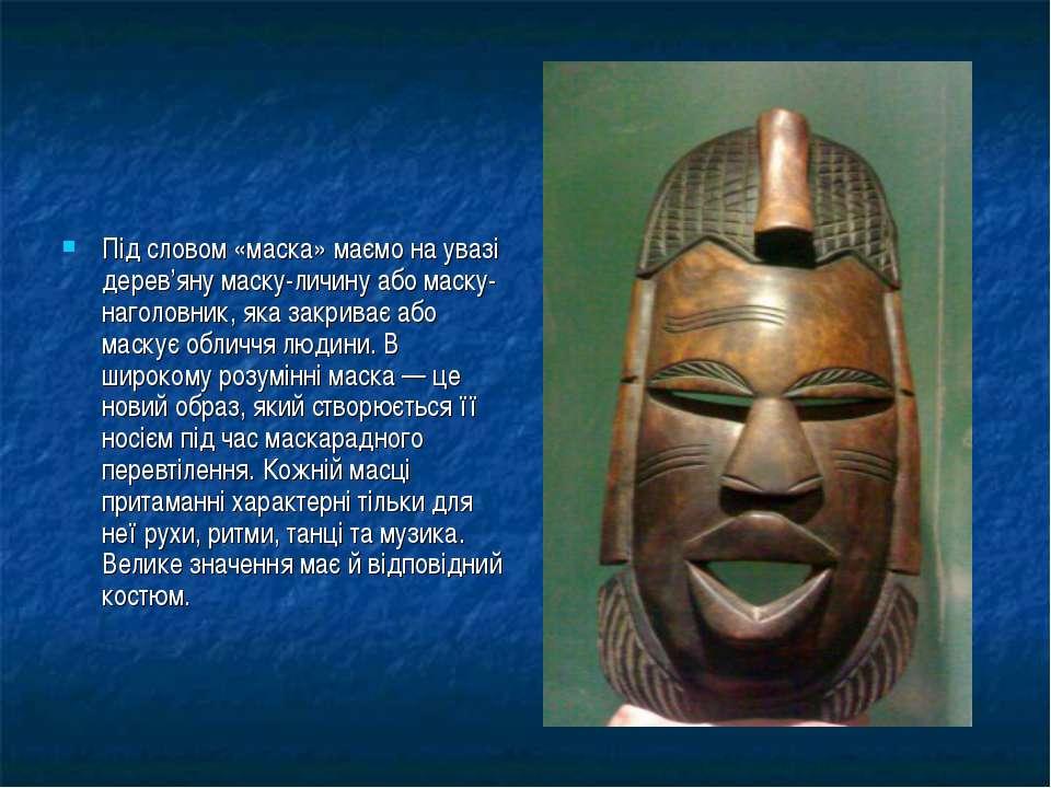 Під словом «маска» маємо на увазі дерев'яну маску-личину або маску-наголовник...