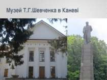 Музей Т.Г.Шевченка в Каневі