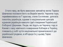 З того часу, як було виконано заповітну волю Тараса Шевченка поховати його на...