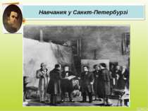 Навчання у Санкт-Петербурзі