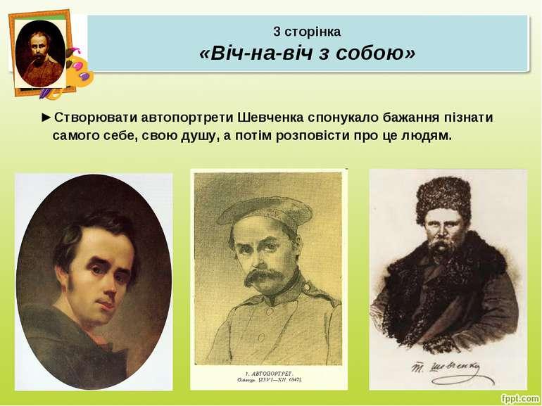 3 сторінка «Віч-на-віч з собою» ►Створювати автопортрети Шевченка спонукало б...