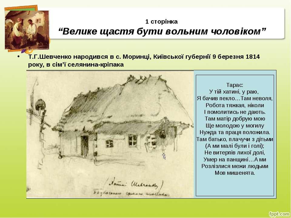 """1 сторінка """"Велике щастя бути вольним чоловіком"""" Т.Г.Шевченко народився в с. ..."""