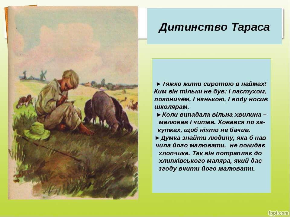 Дитинство Тараса ►Тяжко жити сиротою в наймах! Ким він тільки не був: і пасту...