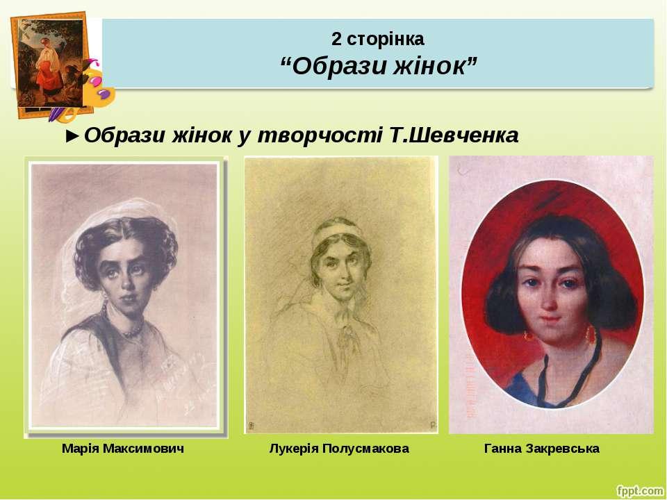 """2 сторінка """"Образи жінок"""" ►Образи жінок у творчості Т.Шевченка Марія Максимов..."""