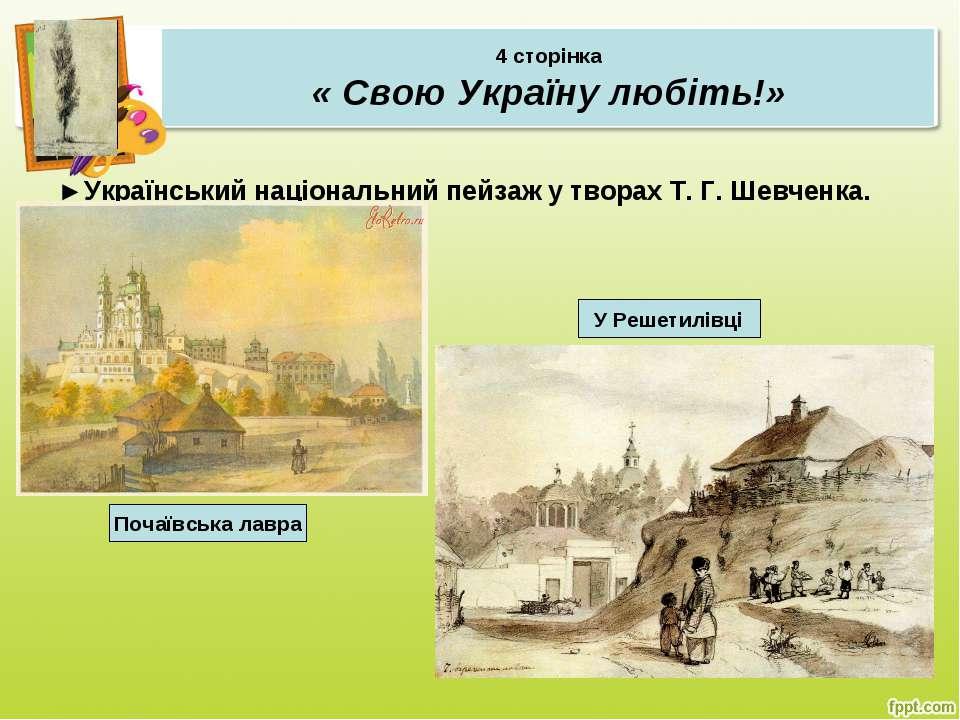 4 сторінка « Свою Україну любіть!» ►Український національний пейзаж у творах ...