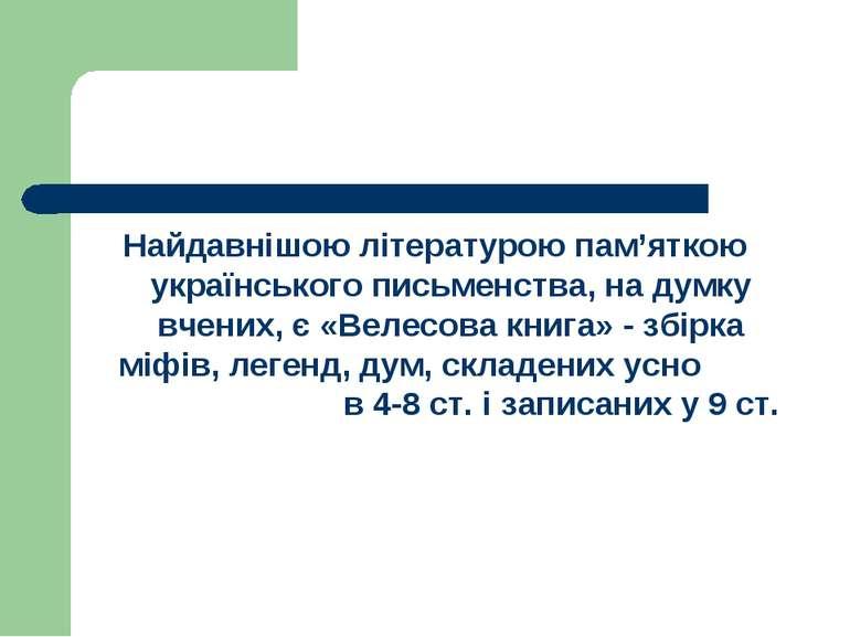 Найдавнішою літературою пам'яткою українського письменства, на думку вчених, ...