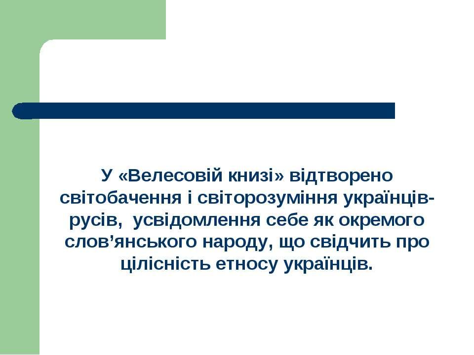 У «Велесовій книзі» відтворено світобачення і світорозуміння українців-русів,...