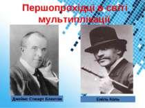 Першопрохідці в світі мультиплікації Джеймс Стюарт Блектон Еміль Коль