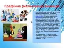 Графічна (мальована) анімація класичний вид анімації, де об'єкти малюються вр...