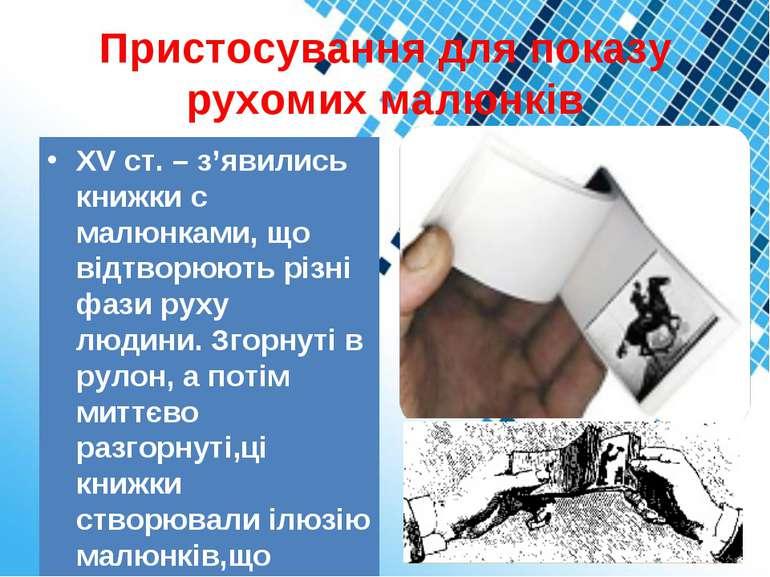 Пристосування для показу рухомих малюнків XV ст. – з'явились книжки с малюнка...