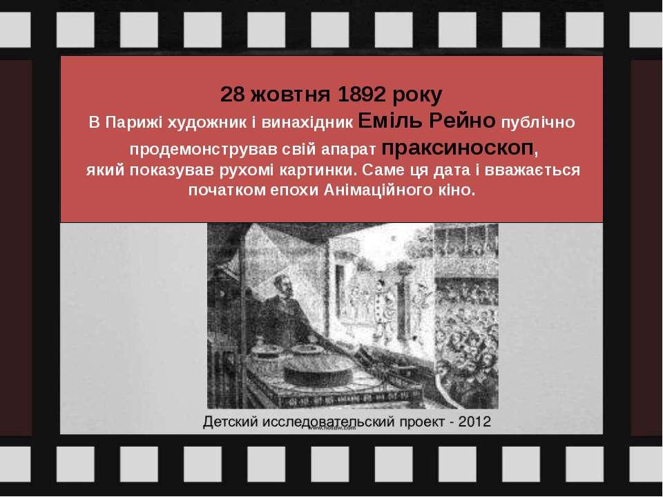 28 жовтня 1892 року В Парижі художник і винахідник Еміль Рейно публічно проде...