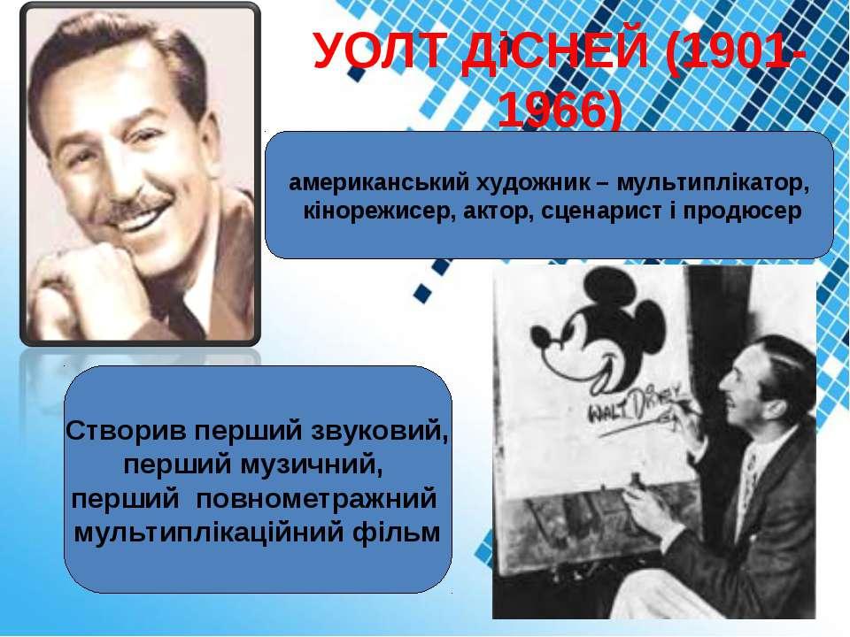 УОЛТ ДіСНЕЙ (1901-1966) американський художник – мультиплікатор, кінорежисер,...