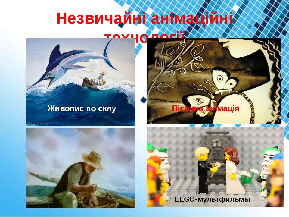 Незвичайні анімаційні технології  Живопис по склу LEGO-мультфильмы Пісочна а...