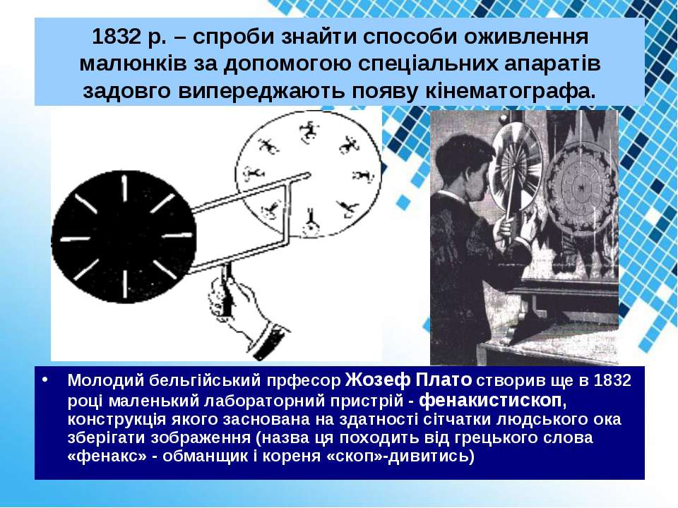 1832 р. – спроби знайти способи оживлення малюнків за допомогою спеціальних а...