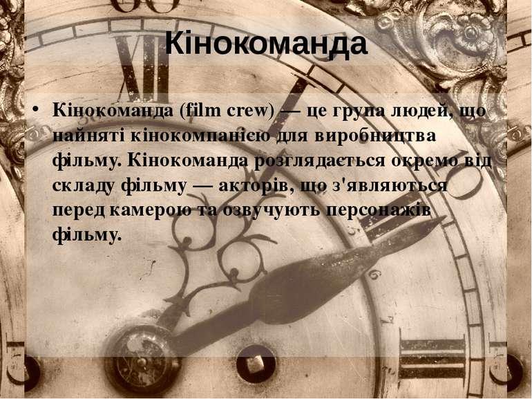 Кінокоманда Кінокоманда (film crew) — це група людей, що найняті кінокомпаніє...