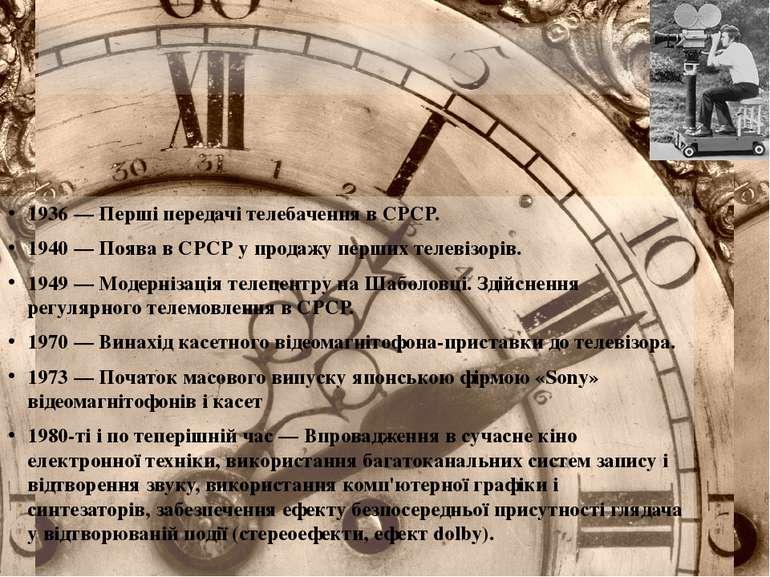 1936 — Перші передачі телебачення в СРСР. 1940 — Поява в СРСР у продажу перши...