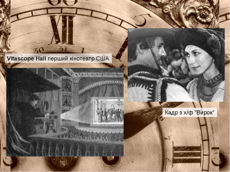 "Vitascope Hall перший кінотеатр США Кадр з х/ф ""Вирок"""