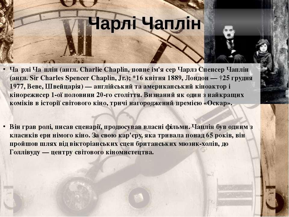 Чарлі Чаплін Ча рлі Ча плін (англ. Charlie Chaplin, повне ім'я сер Чарлз Спен...