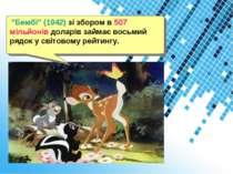 """""""Бембі"""" (1942) зі збором в 507 мільйонів доларів займає восьмий рядок у світо..."""