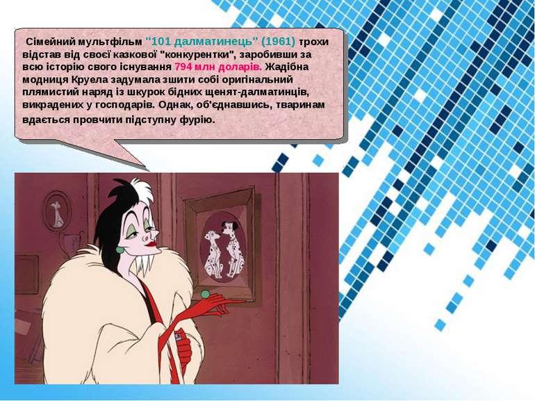"""Сімейний мультфільм """"101 далматинець"""" (1961) трохи відстав від своєї казкової..."""