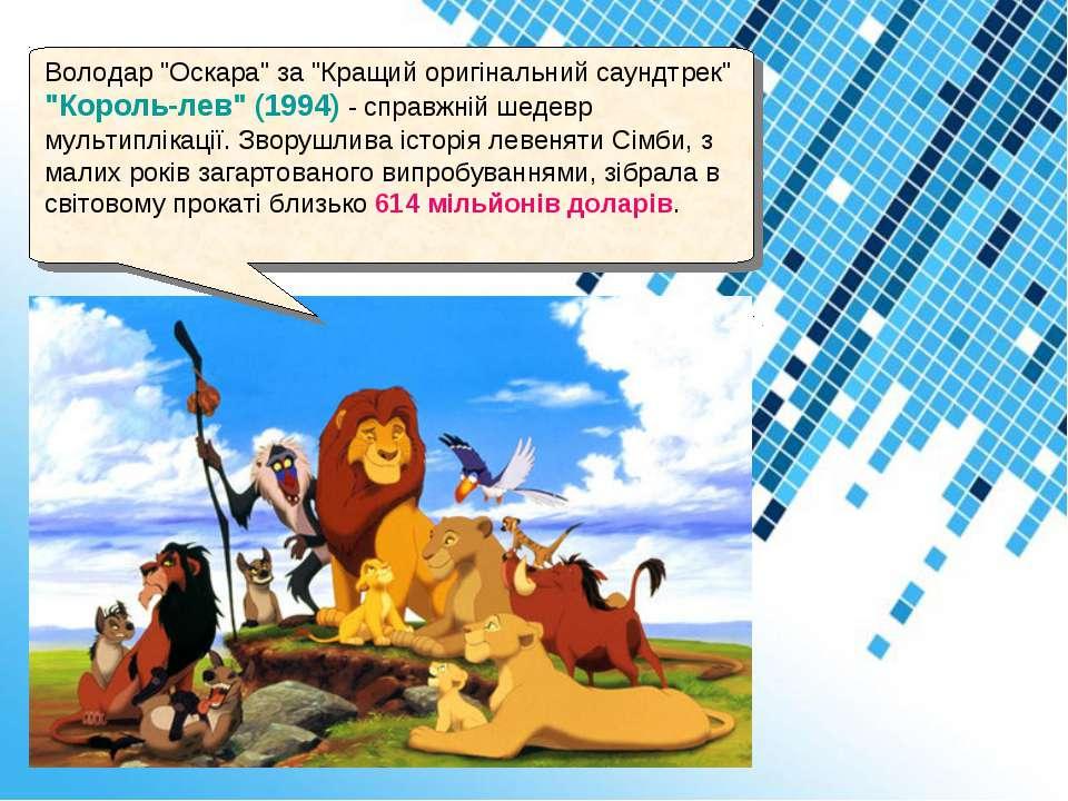 """Володар """"Оскара"""" за """"Кращий оригінальний саундтрек"""" """"Король-лев"""" (1994) - спр..."""