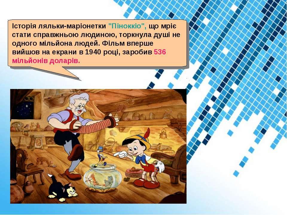 """Історія ляльки-маріонетки """"Піноккіо"""", що мріє стати справжньою людиною, торкн..."""
